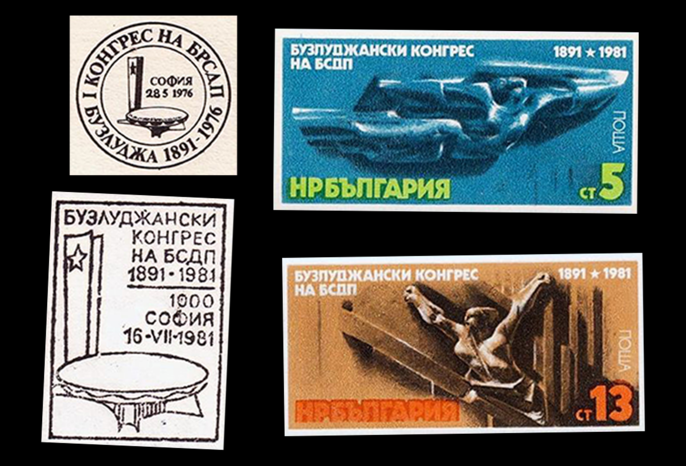 Examples of the commemorative postage stamps sold to raise money for the construction of the Buzludzha monument